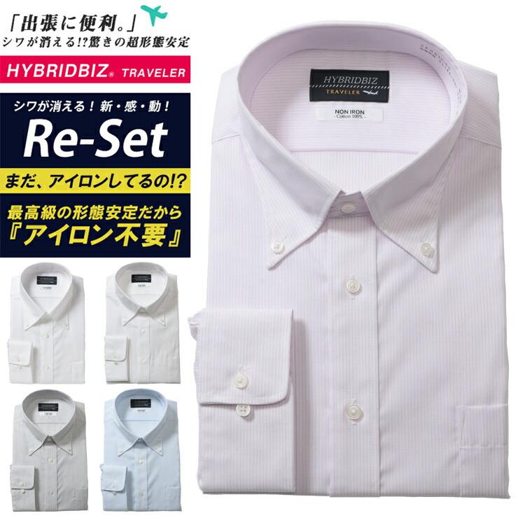 送料無料 ワイシャツ 長袖 大きいサイズ メンズ オールシーズン対応 超形態安定 Re-Set ボタンダウン RELAX BODY ホワイト/サックス/パープル 3L 4L 5L 6L 7L|大きいサイズメンズ洋服のサカゼン