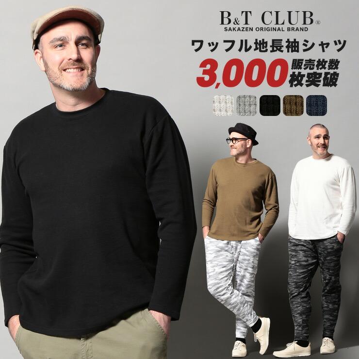 長袖 Tシャツ 大きいサイズ メンズ ロンT クルーネック ワッフル サーマル ホワイト/グレー/ブラック/カーキ/ネイビー LLサイズ 3L 4L 5L 6L 7L 8L