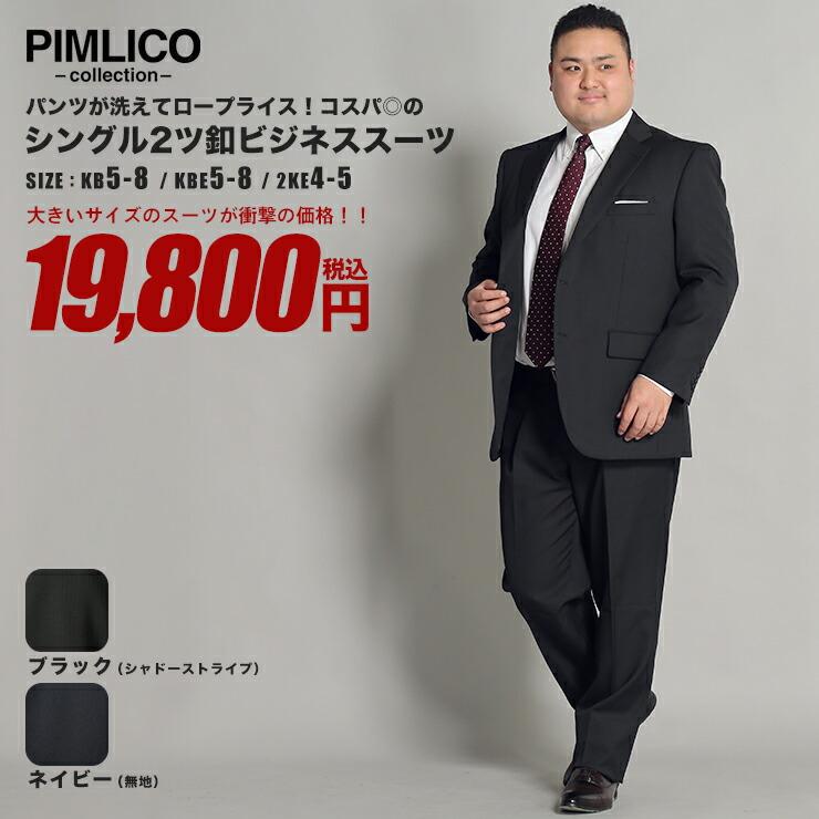 スーツ メンズ 大きいサイズ WEB限定 オールシーズン対応 ビジネス パンツウォッシャブル アジャスター付 ブラック/ネイビー KB5-KB8 KBE5-KBE8 2KE4-2KE5 PIMLICO 送料無料|大きいサイズメンズ洋服のサカゼン