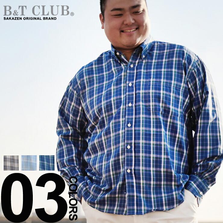 長袖シャツ 大きいサイズ メンズ チェック柄 ボタンダウン 3L-10LB&T CLUB|大きいサイズメンズ洋服のサカゼン
