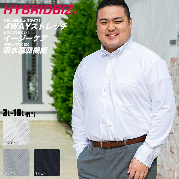 長袖シャツ 大きいサイズ メンズ シャツ ストレッチ 鹿の子 ボタンダウン ビジネスシャツ 吸水速乾 ホワイト/サックス/ネイビー 3L 4L 5L 6L 7L 8L 9L 10L相当 B&T CLUB HYBRIDBIZ|大きいサイズメンズ洋服のサカゼン