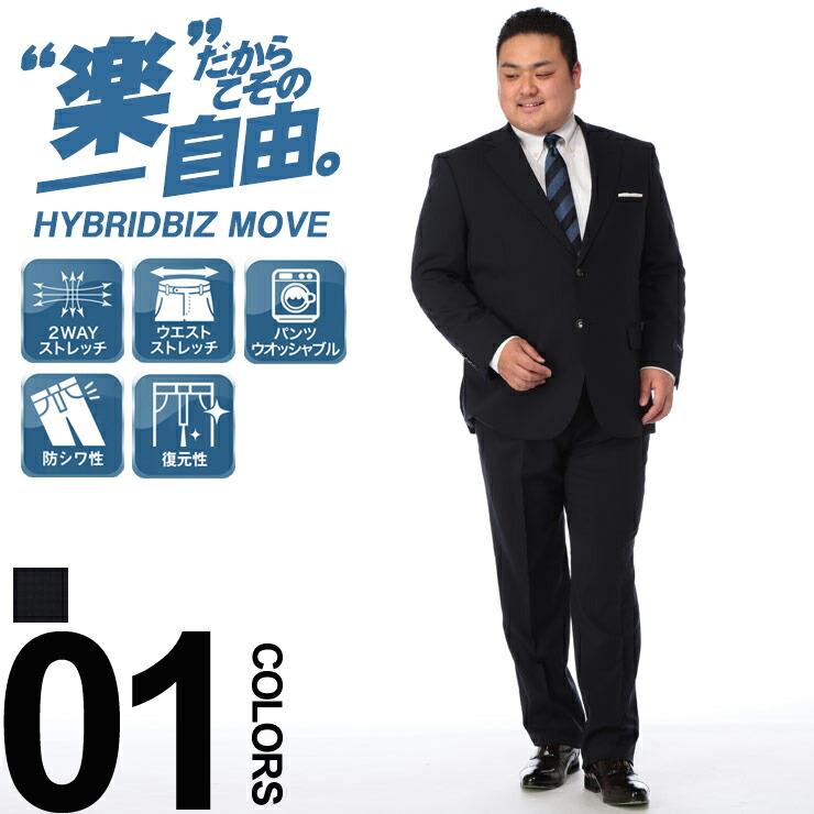 メンズスーツ 大きいサイズ ビジネススーツ XL 3L 4L 5L 6L 7L 8Lサイズ相当 オールシーズン対応 2WAYストレッチ シャドーチェック シングル 2ツ釦 2パンツ ネイビー KB体 KBE体 HYBRIDBIZ MOVE 大きいサイズメンズのサカゼン