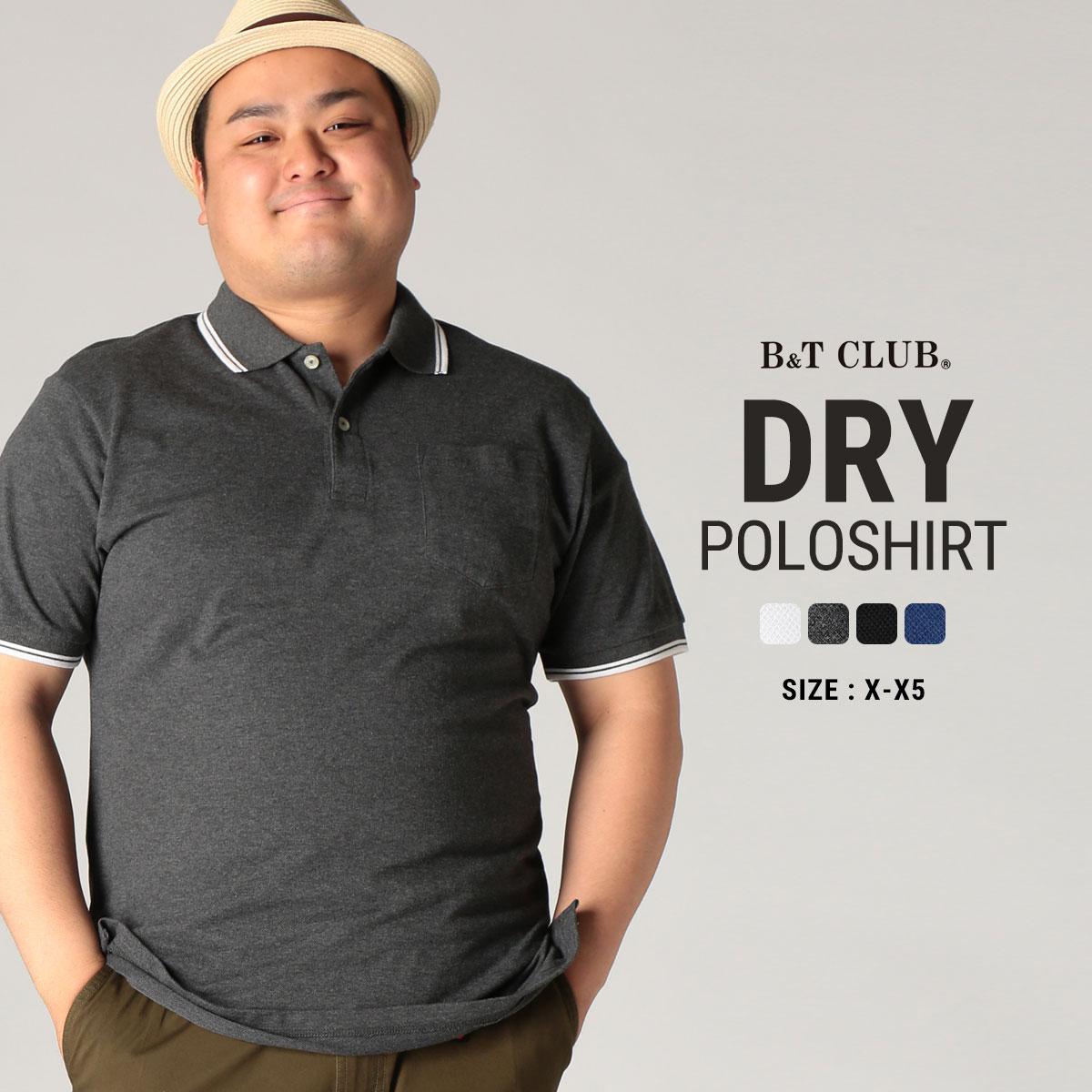 ポロシャツ 半袖 大きいサイズ メンズ 送料無料 DRY 襟袖ライン ポケット 2L-10L B&T CLUB