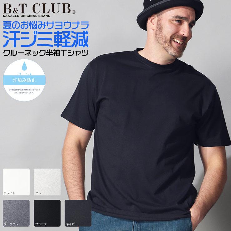 大きいサイズ メンズ Tシャツ 半袖 汗じみ防止 tシャツ 汗染み軽減 綿100% 無地 クルーネック 2L 3L 4L 5L 6L 7L 8L 9L 10L|大きいサイズメンズ洋服のサカゼン