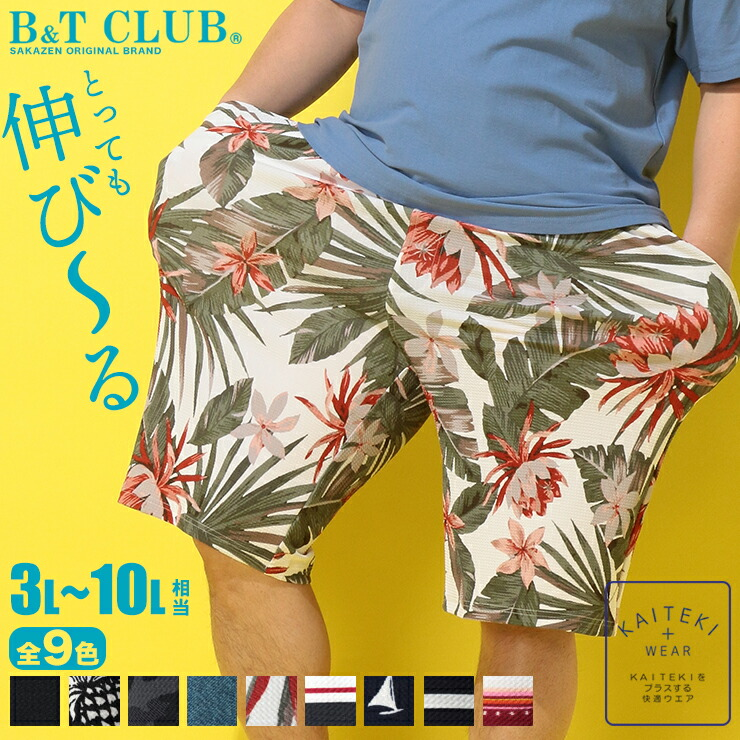 ショートパンツ 大きいサイズ メンズ KAITEKI WEAR ドライワッフル 総柄 3L 4L 5L 6L 7L 8L 9L 10L ビーアンドティークラブ B&T CLUB