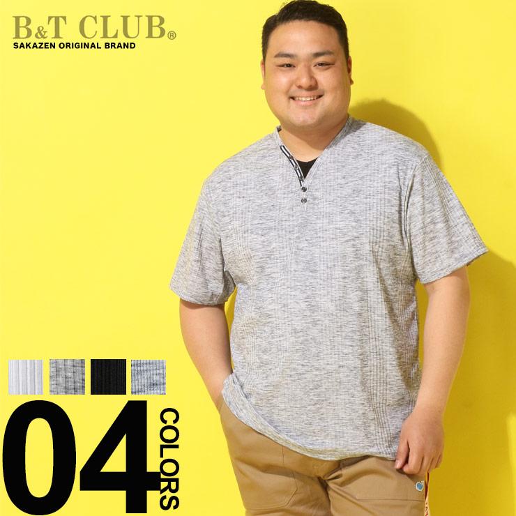 大きいサイズ Tシャツ 夏 大きいサイズ メンズ 半袖Tシャツ 消臭抗菌 ランダムテレコ フェイクレイヤード ホワイト/グレー/ブラック/サックス 3L 4L 5L 6L 7L 8L B&T CLUB|大きいサイズメンズ洋服のサカゼン