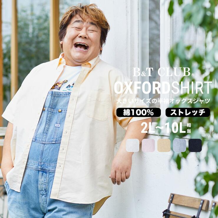半袖シャツ 大きいサイズ メンズ 綿100% ストレッチ 無地 ボタンダウン 2L-10L B&T CLUB