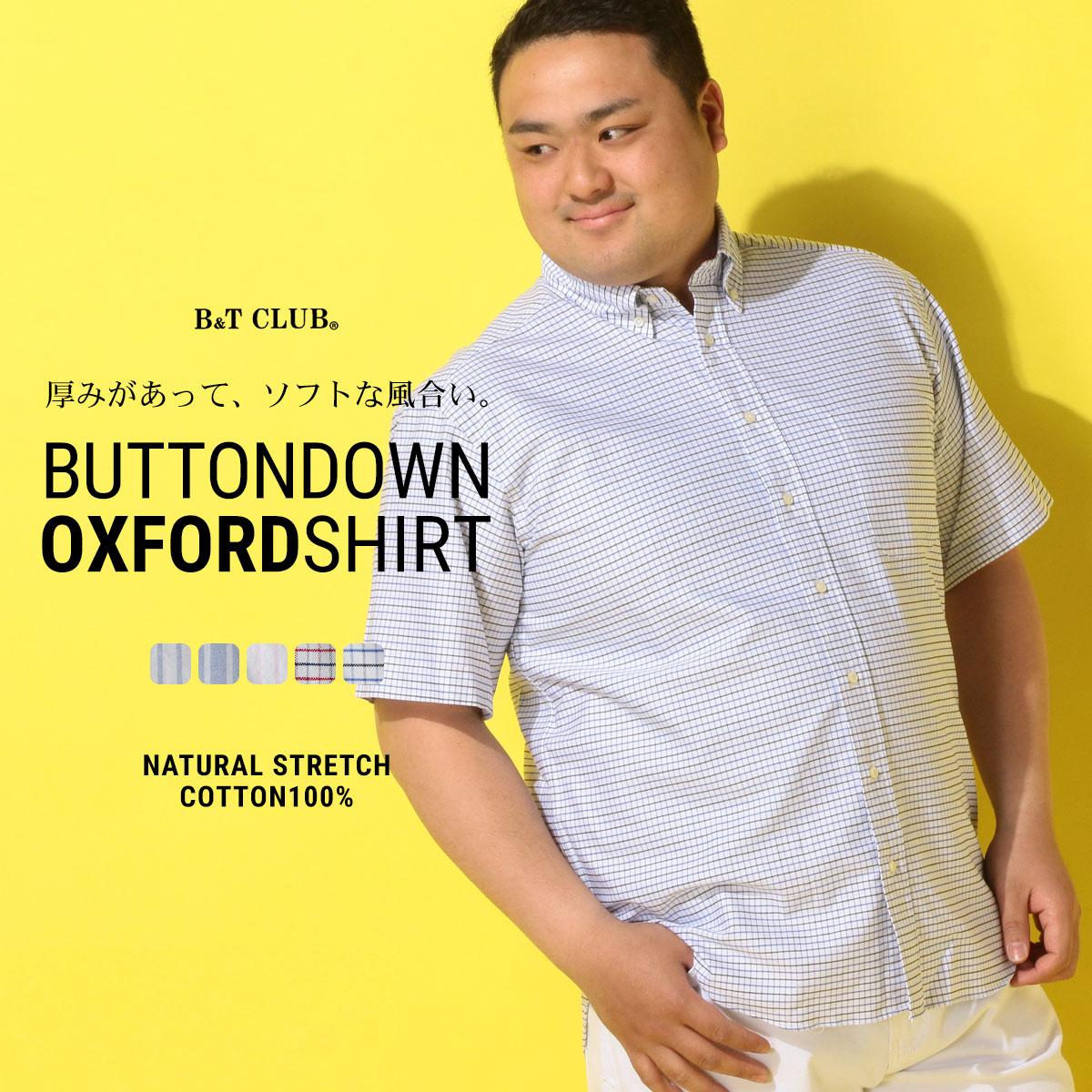 半袖シャツ 大きいサイズ メンズ 綿100% ストレッチ ストライプ&チェック ボタンダウン 2L-10L B&T CLUB