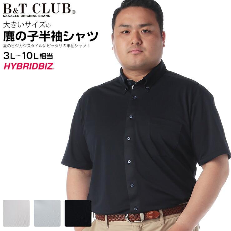 半袖シャツ 大きいサイズ メンズ HYBRIDBIZ 吸湿速乾 無地鹿の子 ボタンダウン 3L 4L 5L 6L 7L 8L 9L 10L B&T CLUB