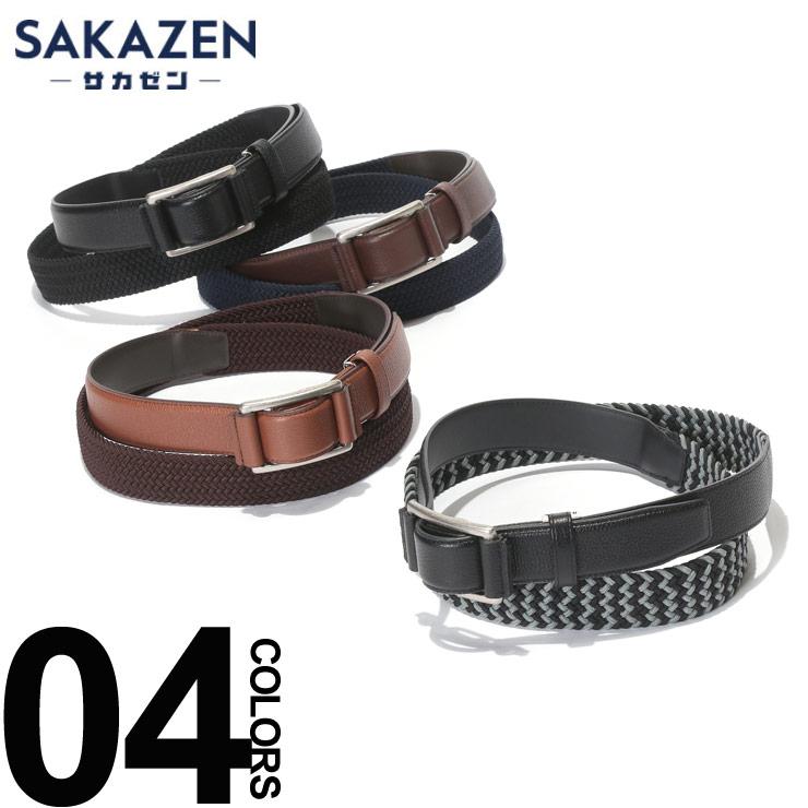 SAKAZEN(サカゼン)日本製 レザー×メッシュゴム ベルト