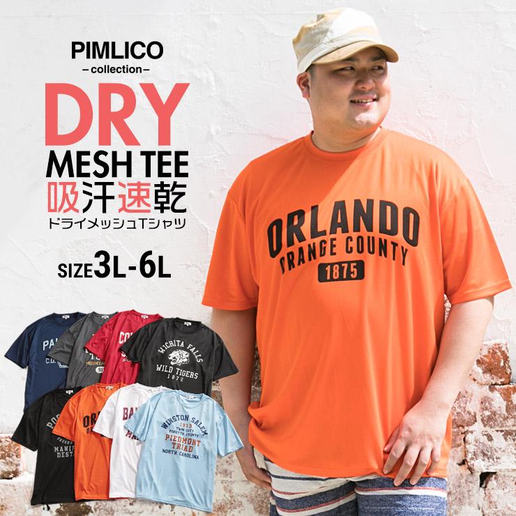 大きいサイズ Tシャツ 大きいサイズ メンズ Tシャツ 半袖  DRYメッシュ カレッジプリント クルーネック 3L 4L 5L 6L ピムリコ PIMLICO|大きいサイズメンズ洋服のサカゼン