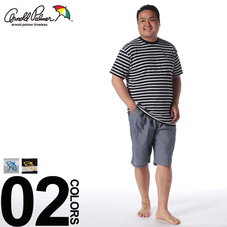 arnold palmer timeless(アーノルド パーマー タイムレス)DRY 鹿の子ボーダー×シャンブレー 半袖Tシャツ ショートパンツ パジャマ