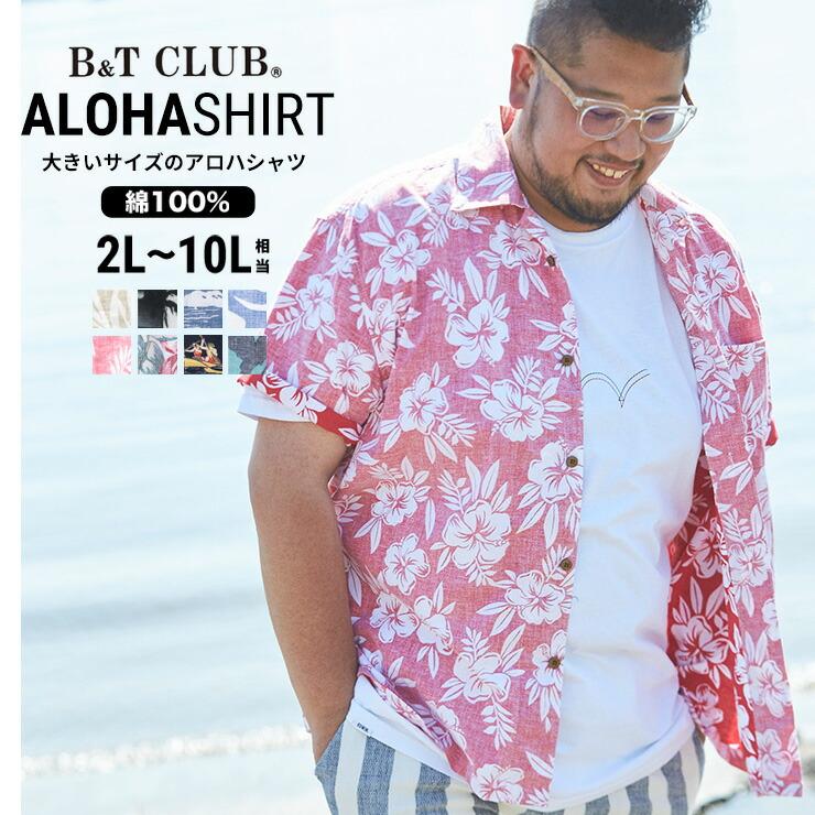 アロハシャツ 大きいサイズ メンズ 送料無料 綿100% 総柄 半袖 3L 4L 5L 6L 7L 8L 9L 10L|大きいサイズメンズ洋服のサカゼン