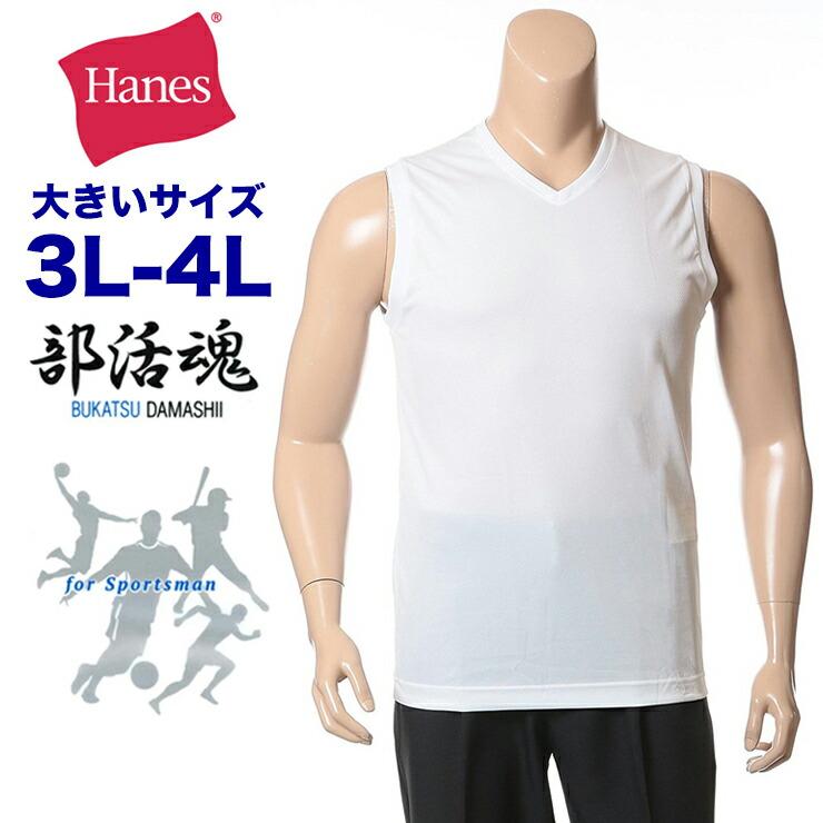 大きいサイズ メンズ Hanes (ヘインズ) 2枚組 部活魂 袖なし Vネック ノースリーブ アンダーシャツ [3L 4L] サカゼン|大きいサイズメンズ洋服のサカゼン
