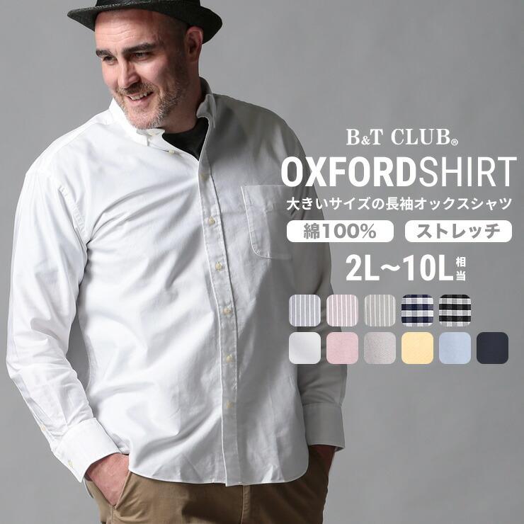 大きいサイズメンズ洋服のサカゼン:長袖シャツ 大きいサイズ メンズ カジュアルシャツ 綿100%オックスシャツ オックスフォードシャツ ボタンダウン ストレッチ 2L 3L 4L 5L 6L 7L 8L 9L 10L B&T CLUB|大きいサイズメンズ洋服のサカゼン
