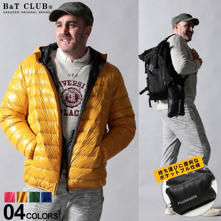 ライトダウンジャケット 大きいサイズ メンズ 抗菌 ポケッタブル フルジップ スタンドカラー プレミアムライトダウン 持ち運び 防水 防寒 秋冬 レッド/イエロー/グリーン/ブルー 3L 4L 5L 6L 7L 8L 9L 10L B&T CLUB|大きいサイズメンズ洋服のサカゼン