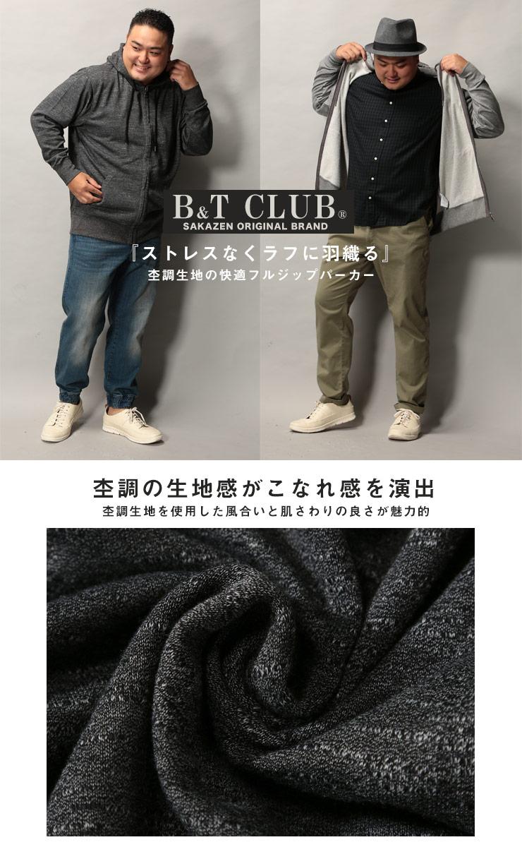 大きいサイズメンズ洋服のサカゼン B&T CLUB(ビーアンドティークラブ)杢 裏毛 フルジップ 長袖 パーカー