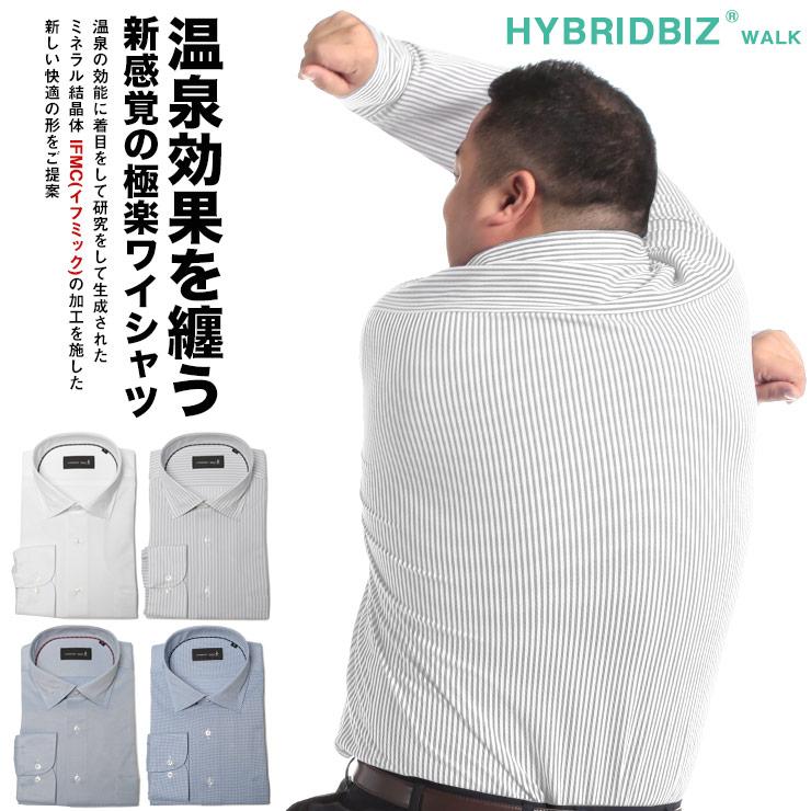 長袖ワイシャツ 大きいサイズ メンズ IFMC加工 ストレッチ 形態安定 ワイドカラー ニット RELAX BODY ビジネス Yシャツ オールシーズン 伸縮 動きやすい ゆったり ホワイト/グレー/ブルー/サックス LLサイズ 3L 4L 5L 6L