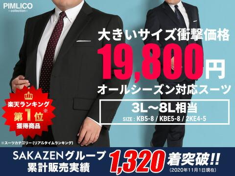 スーツ メンズ 大きいサイズ WEB限定 オールシーズン対応 ビジネス パンツウォッシャブル アジャスター付 メンズスーツ 黒/ネイビー LLサイズ 3L 4L 5L