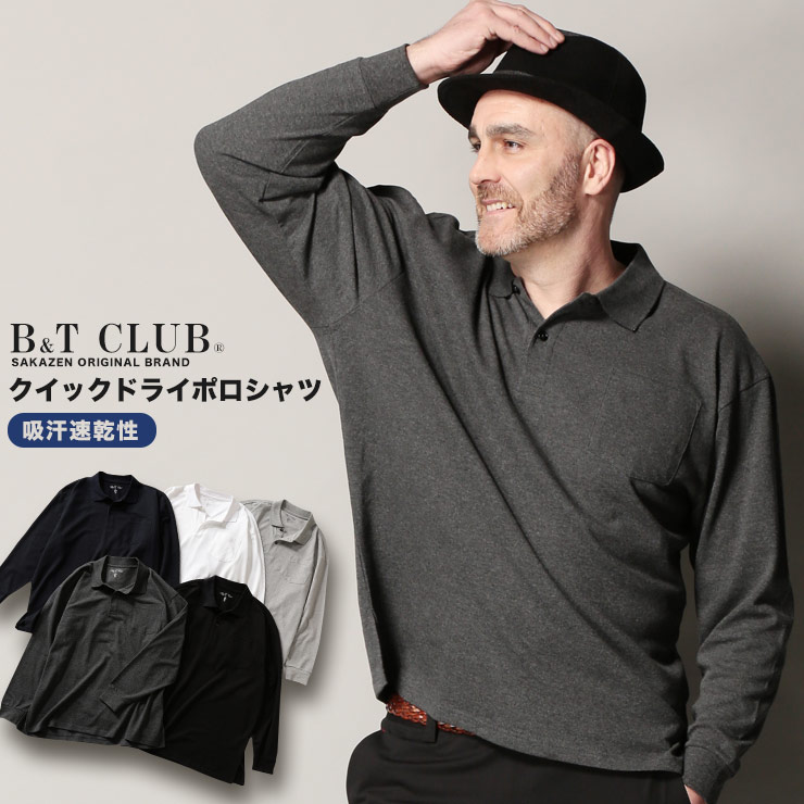 長袖 ポロシャツ 大きいサイズ メンズ DRY 無地 トップス シャツ  LLサイズ 3L 4L 5L 6L 7L 8L 9L 10L