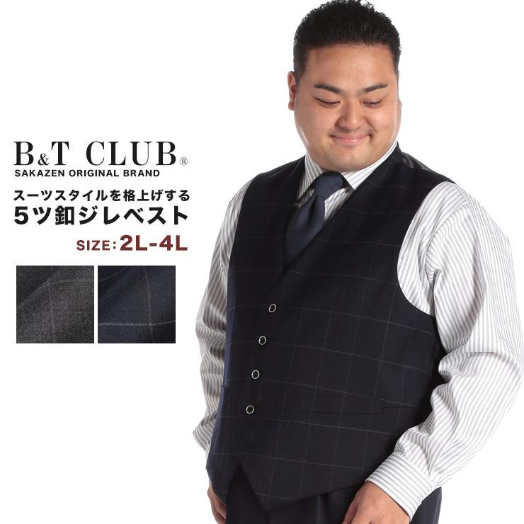 B&T CLUB(ビーアンドティークラブ)ウール混 ウィンドウペン シングル ベスト