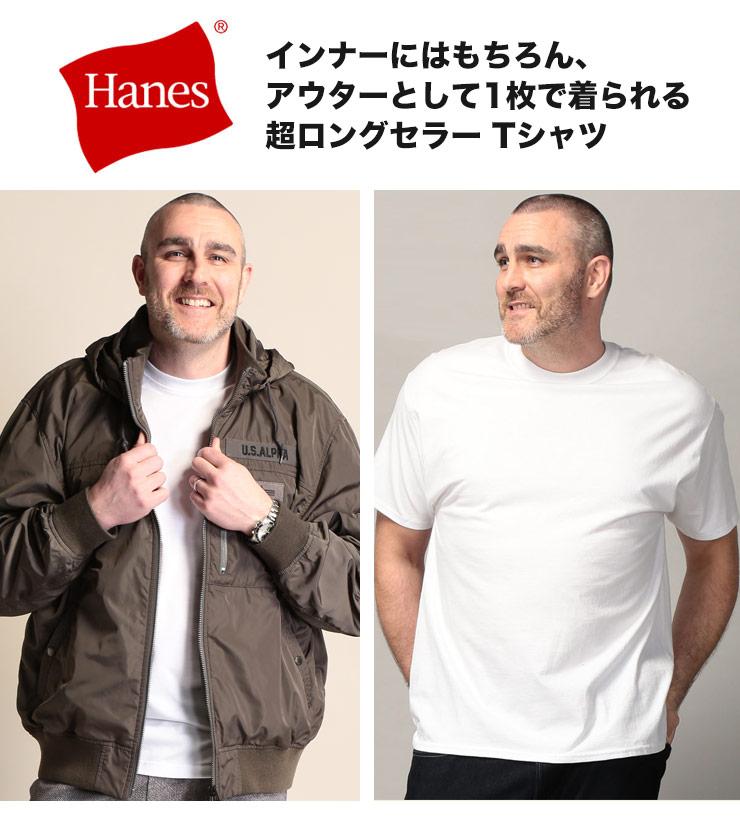 大きいサイズ Tシャツ 半袖  Hanes ヘインズ BEEFY