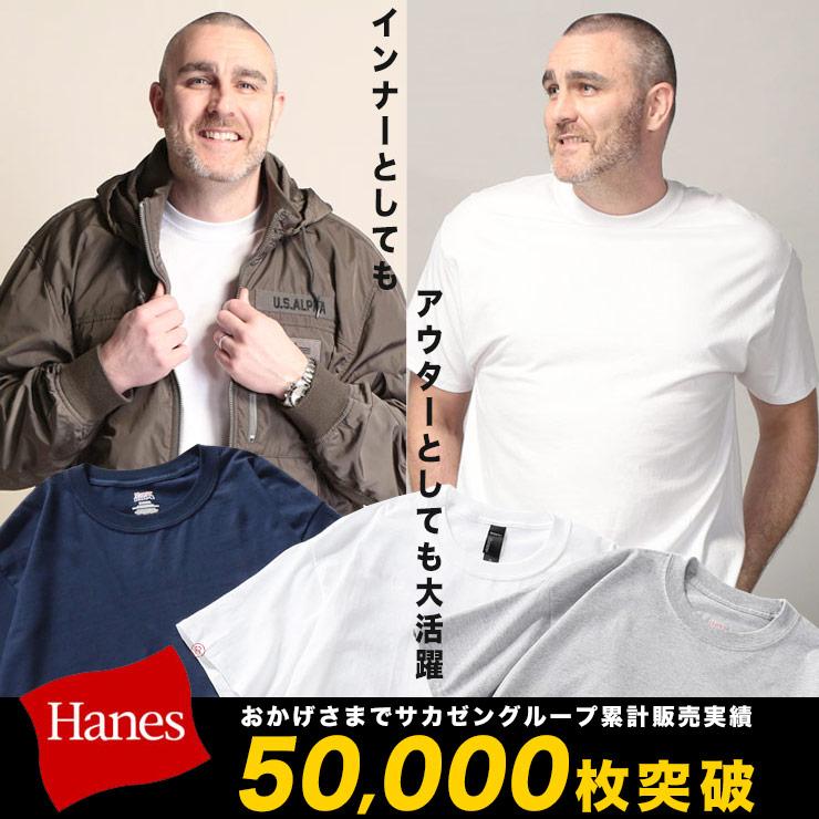 大きいサイズ Tシャツ 夏 大きいサイズ メンズ 半袖Tシャツ Hanes (ヘインズ) BEEFY 無地 丸首 半袖 ティーシャツ [XL 2XL 3XL 4XL 5XL] サカゼン ビッグサイズtシャツ ビッグシルエットtシャツ big 大きいサイズtシャツのサカゼン