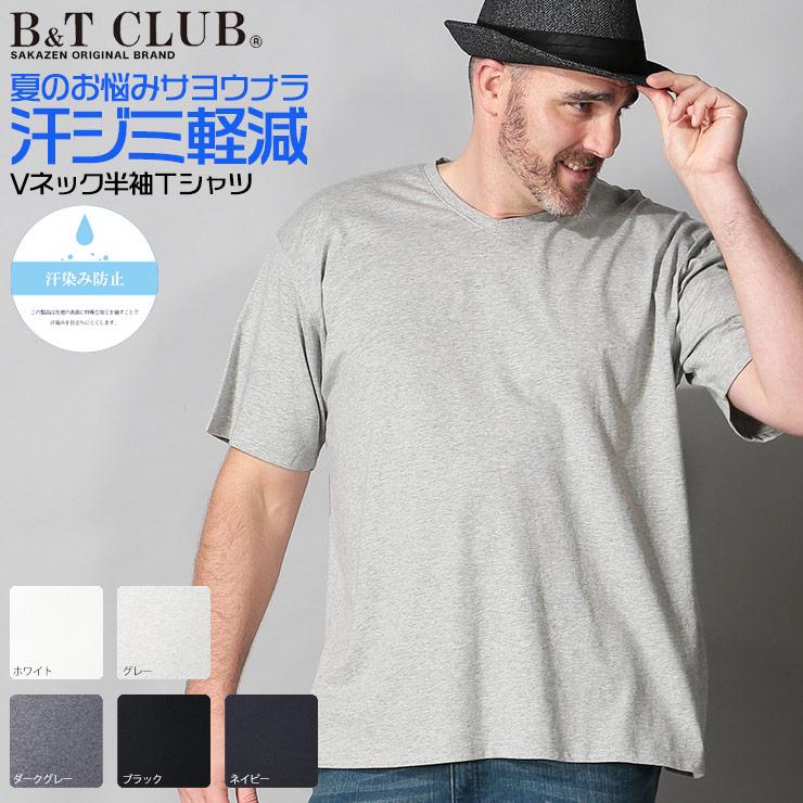 tシャツ メンズ 大きいサイズ 汗じみ防止Tシャツ 半袖 汗染み軽減 綿100% 無地 Vネック|ビッグサイズ メンズ洋服のサカゼン