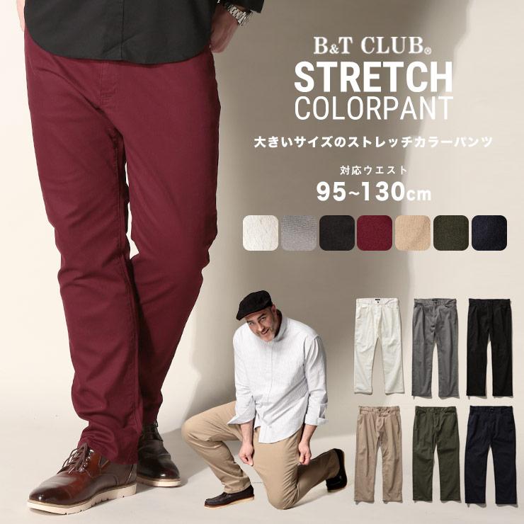 チノパンツ 大きいサイズ カラーパンツ メンズ ストレッチ カツラギ 無地 ジップフライ パンツ カジュアルスタイル コーデ定番 B&T CLUB 95-130cm|大きいサイズメンズ洋服のサカゼン