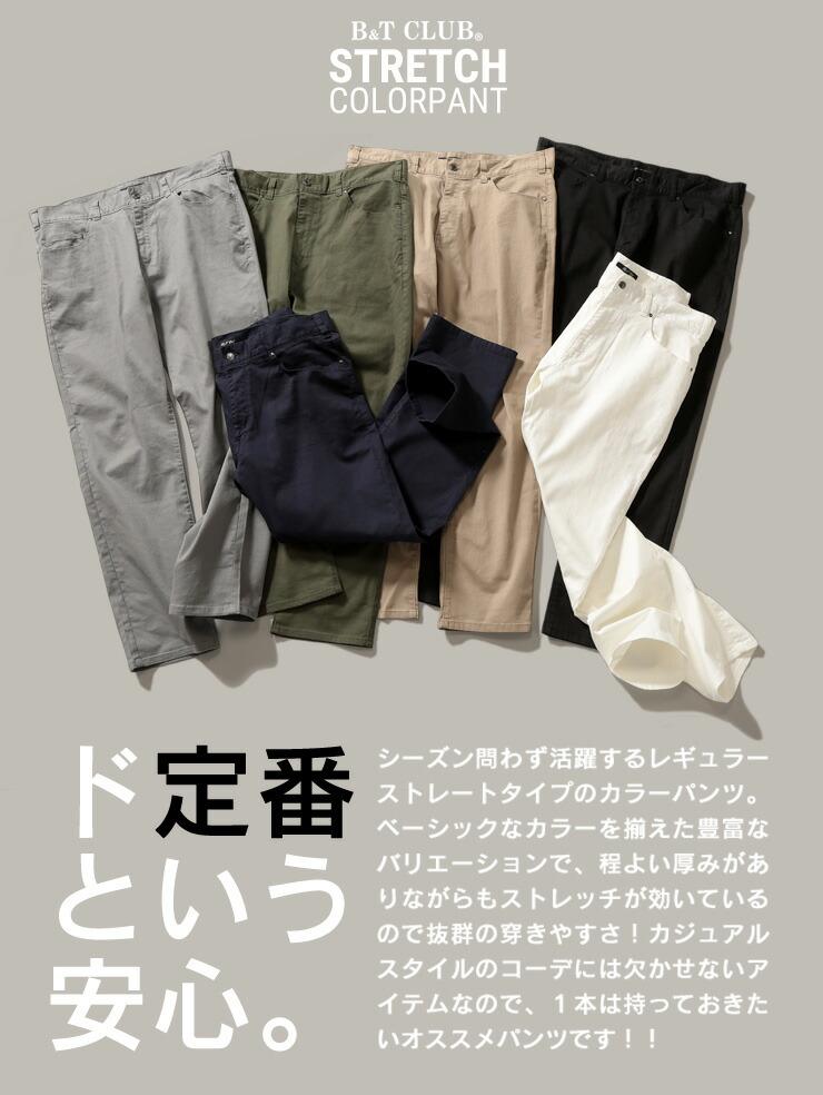 大きいサイズメンズ洋服のサカゼン:チノパンツ 大きいサイズ カラーパンツ メンズ ストレッチ カツラギ 無地