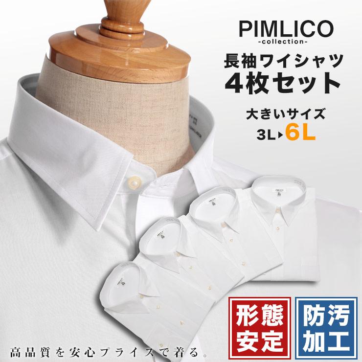 長袖ワイシャツ メンズ 大きいサイズ WEB限定 白ワイシャツ 4枚セット オールシーズン対応 形態安定 防汚加工 レギュラーカラー LLサイズ 3L 4L 5L 6L ピムリコPIMLICO ホワイト yシャツ|大きいサイズメンズ洋服のsakazen