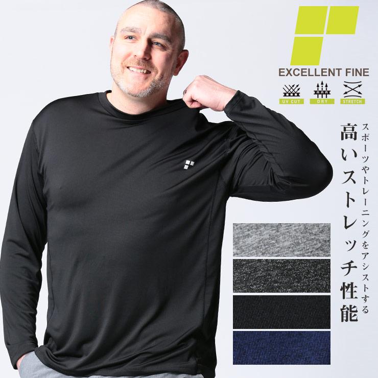 長袖 Tシャツ 大きいサイズ メンズ ストレッチ ドライ ベア天竺 クルーネック スポーツ トレーニング 伸縮 UVカット XL 3L 4L 5L 6L 7L 8L 9L 10L