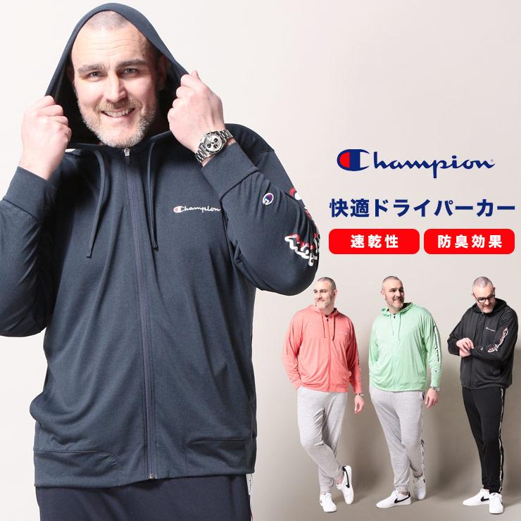 チャンピオン パーカー 大きいサイズ Champion メンズ ドライ 防臭 フード フルジップ 長袖 トップス ジャケット 速乾 ブラック/赤/グリーン/ネイビー 3L 4L 5L|大きいサイズメンズ洋服のサカゼン