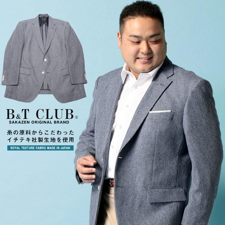 テーラード ジャケット 大きいサイズ メンズ ビジネス 春夏対応 JAPANFABRIC 麻混 シングル 2ツ釦 アウター 紳士 リネン コットン フォーマル サックス 3L 4L 5L 6L KB5-KB7 KBE5-KBE6 大きいサイズメンズ サカゼン