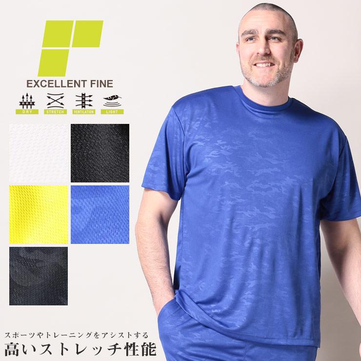 スポーツウェア 大きいサイズ 半袖Tシャツ メンズ ハニカムメッシュ エンボス迷彩 クルーネック スポーツ トレーニング 黒/ライトグリーン/ブルー 3L 4L 5L〜10L EXCELLENT FINE エクセレントファイン ブランド 大きいサイズのスポーツウェア