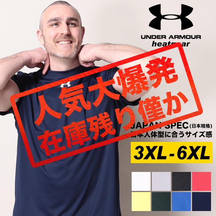 アンダーアーマー 半袖 Tシャツ 大きいサイズ メンズ スポーツウェア 日本規格 heatgear LOOSE クルーネック スポーツ トレーニング ホワイト/グレー/ブラック/レッド/イエロー/グリーン/ブルー/ネイビー 2L 3L 4L 5L 6L UNDER ARMOUR大きいサイズのサカゼン