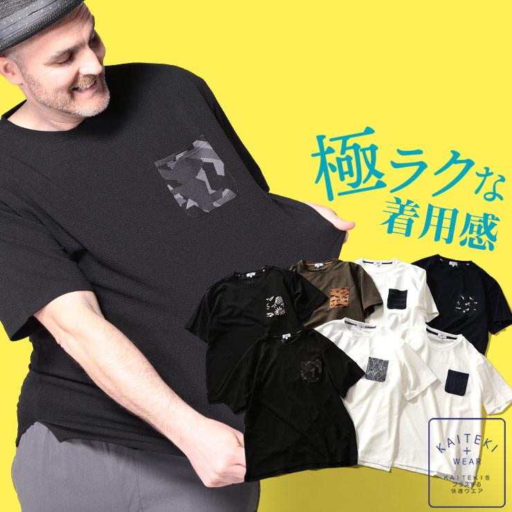 半袖 Tシャツ 大きいサイズ メンズ KAITEKI WEAR ドライ ストレッチ ワッフル クルーネック 涼しい 伸縮 速乾 3L 4L 5L 6L 7L 8L 9L 10L B&T CLUB