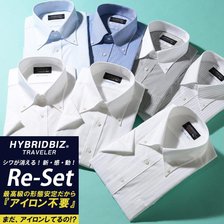 半袖 ワイシャツ 大きいサイズ メンズ ビジネス 超形態安定 綿100% 汗ジミ防止 ボタンダウン RELAX BODY ホワイト/ブラック/ブルー/スカイブルー/ライトブルー 3L 4L 5L 6L HYBRIDBIZ ハイブリッドビズ