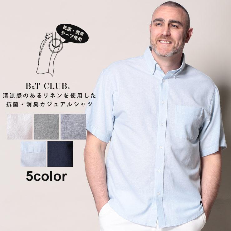 半袖 シャツ 大きいサイズ メンズ 綿麻 抗菌消臭 ボタンダウン リネン ホワイト/ダークグレー/ブルー/サックス/ネイビー 3L 4L 5L 6L 7L 8L 9L 10L