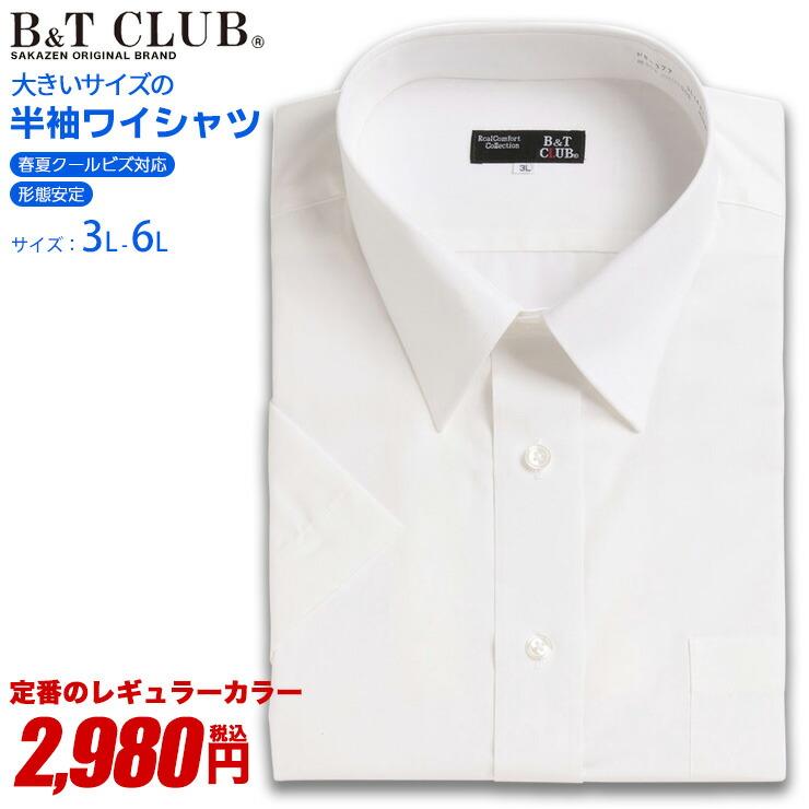 ワイシャツ 半袖 大きいサイズ メンズ 春夏対応 クールビズ対応 レギュラーカラー 綿高率 形態安定 白無地定番 LLサイズ 3L 4L 5L 6L B&T CLUB 大きいサイズメンズのサカゼン