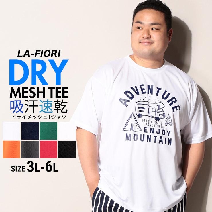 大きいサイズ メンズ Tシャツ メンズ 夏 半袖 DRYメッシュ プリント クルーネック LLサイズ 3L/4L/5L/6L 吸汗速乾 tシャツ 大きいサイズのサカゼン