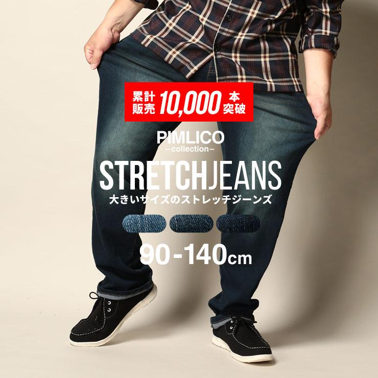 大きいサイズメンズ洋服のサカゼン:ジーンズ メンズ 大きいサイズ WEB限定 ストレッチ ジップフライ 5ポケット ジーパン デニムパンツ