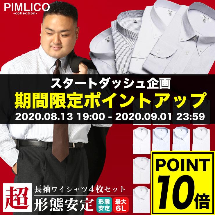 ワイシャツ 大きいサイズ メンズ ビジネス 長袖 ワイシャツセット メンズ 大きいサイズ 4枚セット 超形態安定 Yシャツ ドレスシャツ ワイドカラー ボタンダウン 自宅洗える カッターシャツ 3L 4L 5L 6L 大きいサイズYシャツのサカゼン