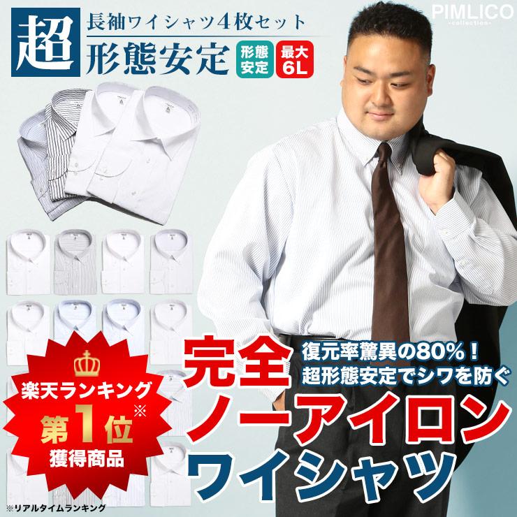 ワイシャツ 大きいサイズ メンズ ビジネス 長袖 ワイシャツセット メンズ 大きいサイズ 4枚セット 完全ノーアイロン 超形態安定 Yシャツ ドレスシャツ ワイドカラー ボタンダウン 自宅洗える カッターシャツ 3L 4L 5L 6L 大きいサイズYシャツのサカゼン