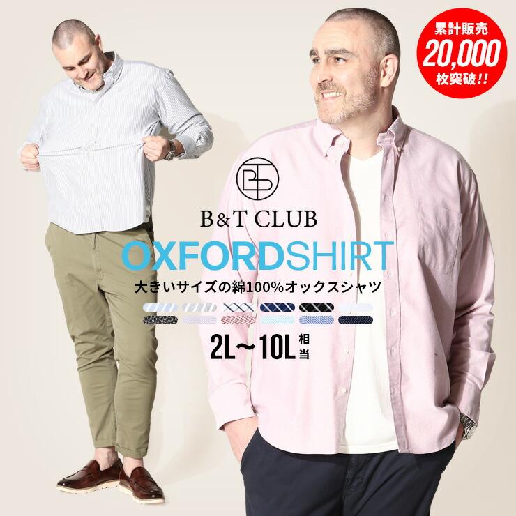 長袖シャツ 大きいサイズ メンズ カジュアルシャツ 綿100%オックスシャツ オックスフォードシャツ ボタンダウン ナチュラルストレッチ 2L 3L 4L 5L 6L 7L 8L 9L 10L