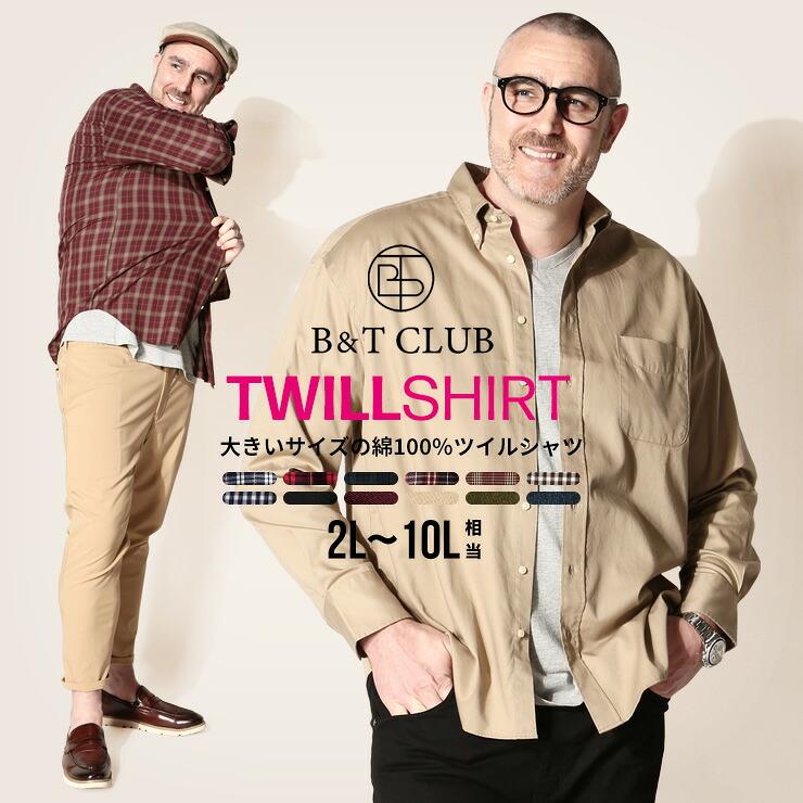 長袖シャツ 大きいサイズ メンズ 綿100% ツイル ストレッチ 無地&チェック柄 2L 3L 4L 5L 6L 7L 8L 9L 10L 大きいサイズ長袖シャツのサカゼン
