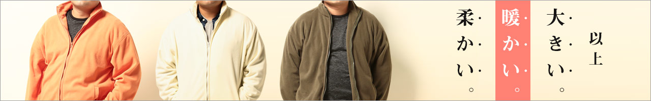 フリースジャケット 大きいサイズ メンズ フリース 秋 秋冬 冬 起毛 ジャケット