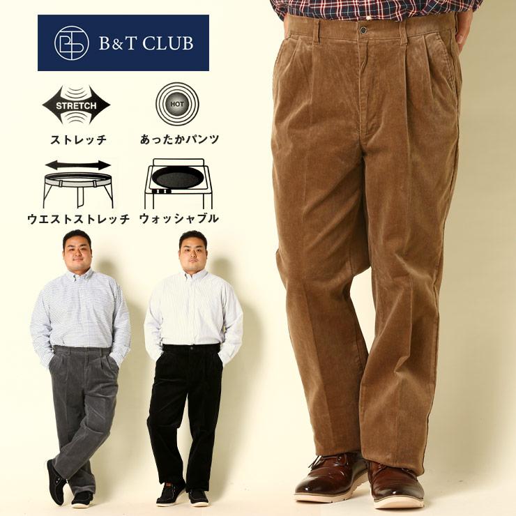 ストレッチパンツ 大きいサイズ メンズ ストレッチ ツータック コーデュロイ ロングパンツ 洗える 95-140cm 大きいサイズメンズのパンツ
