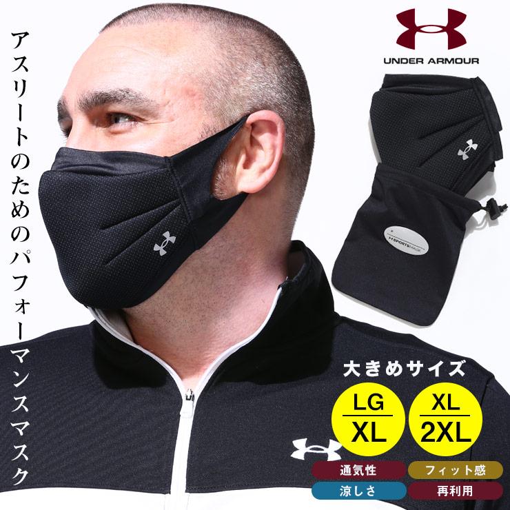 スポーツマスク 大きいサイズ メンズ ビッグサイズ ドライ 洗える 冷感 黒マスク 涼しい ストレッチ 撥水 速乾 抗菌 フィット ブラック 1XL UNDER ARMOUR 大きいサイズマスク アンダーアーマー