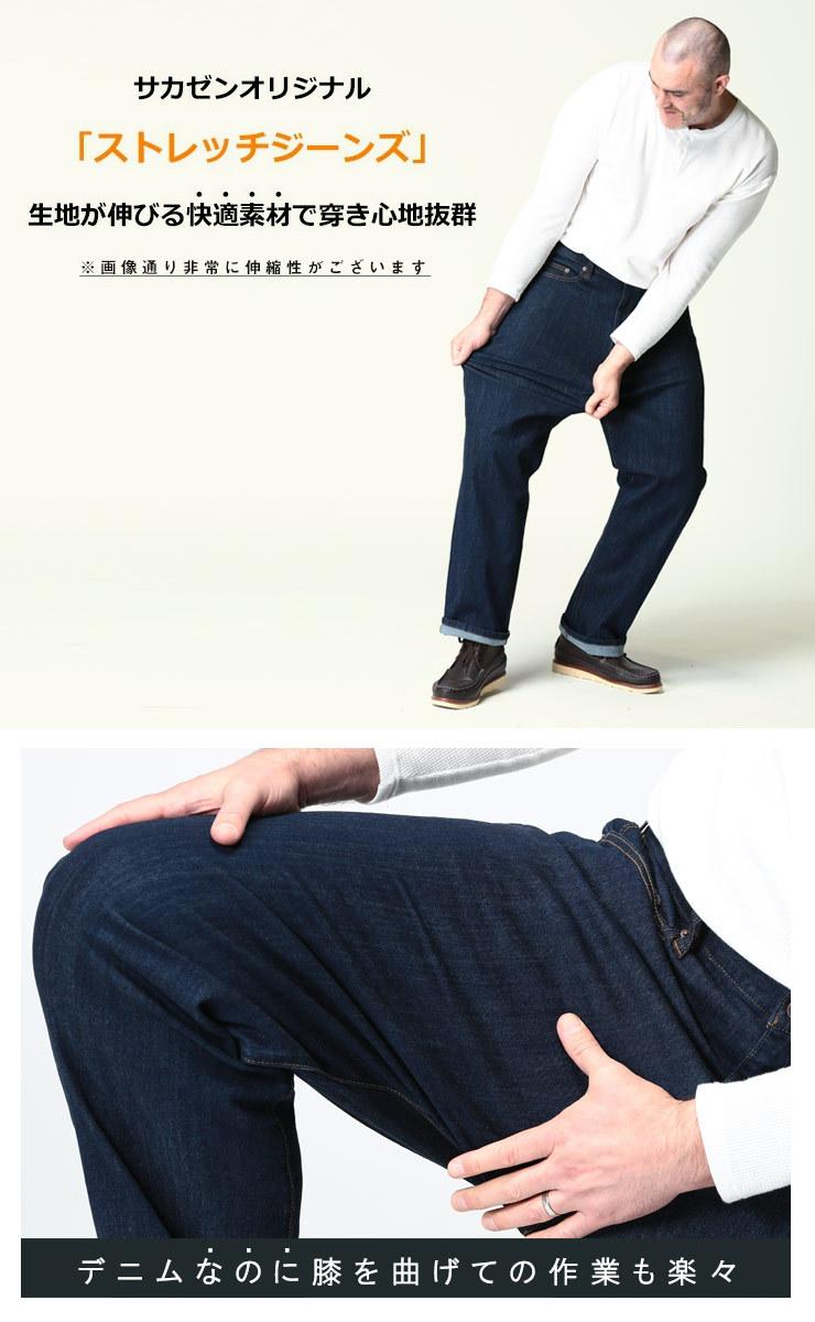 ルーズストレート ジーンズ メンズ 大きいサイズ 伸びるジーンズ XLサイズ 3L 4L 5L 6L 7L 8L 9L相当 ストレッチジーンズ